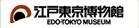 banner-edohaku